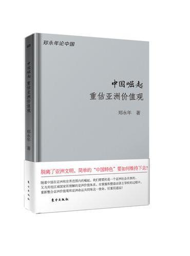 中国崛起——重估亚洲价值观