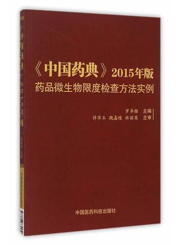 《中国药典》2015年版药品微生物限度检查方法实例