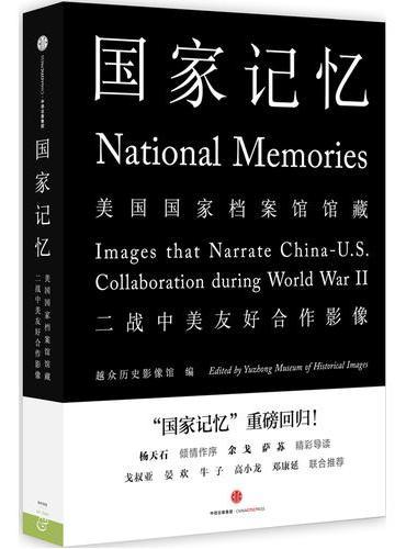 国家记忆:美国国家档案馆馆藏二战中美友好合作影像