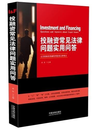 投融资常见法律问题实用问答