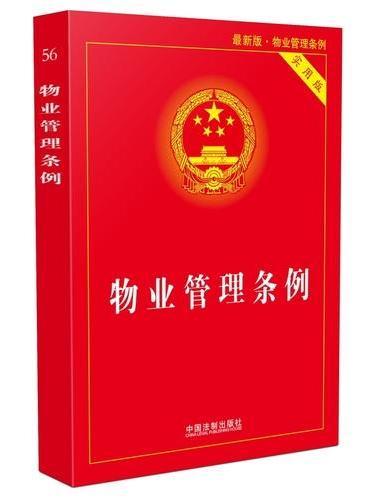 物业管理条例实用版(最新版)