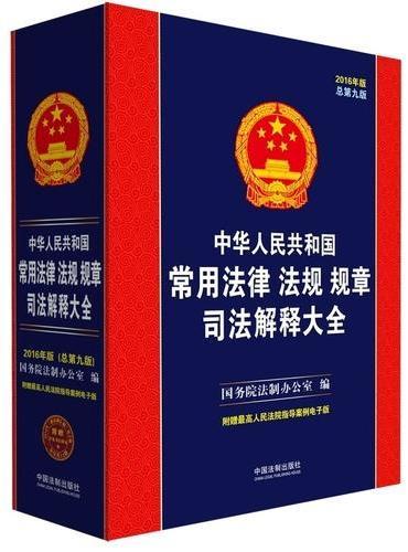 中华人民共和国常用法律法规规章司法解释大全(2016年版)(总第九版)