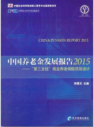 """中国养老金发展报告(2015)——""""第三支柱""""商业养老保险顶层设计"""