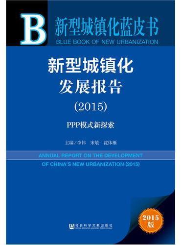 新型城镇化蓝皮书:新型城镇化发展报告(2015)