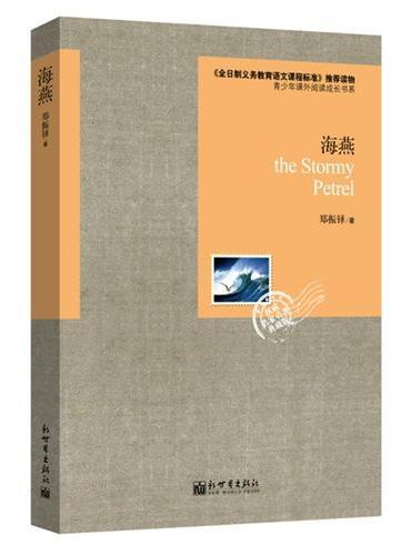 语文新课标必读丛书:海燕