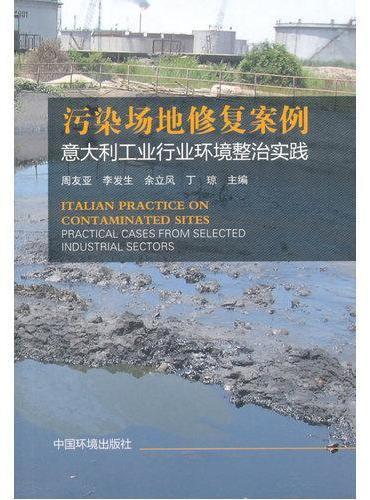 污染场地修复案例——意大利工业行业环境整治实践