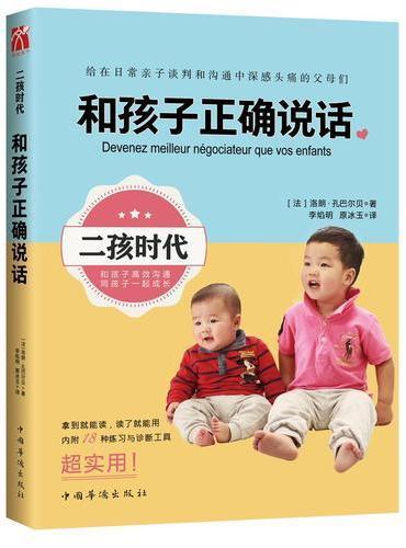 二孩时代 和孩子正确说话(教养专家的亲子沟通术,内附18种练习与诊断工具,超有效!)