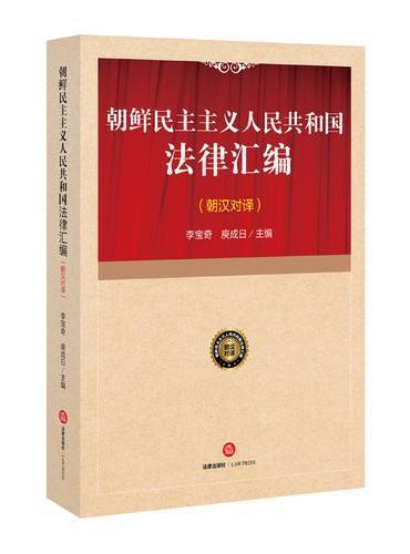 朝鲜民主主义人民共和国法律汇编