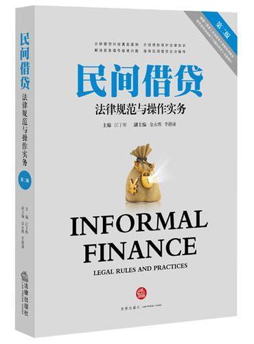 民间借贷法律规范与操作实务(第二版)