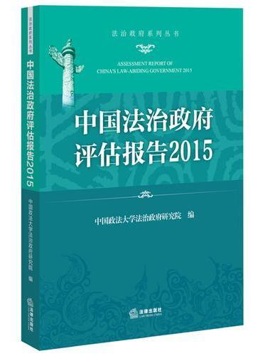 中国法治政府评估报告2015