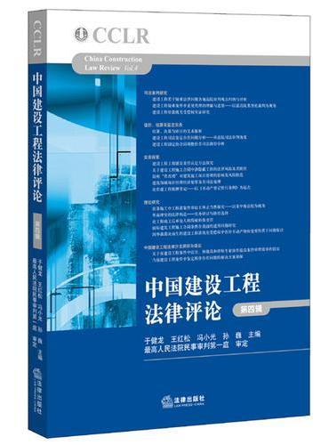 中国建设工程法律评论(第四辑)