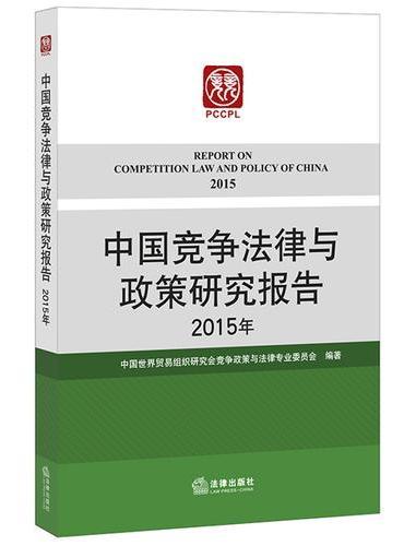 中国竞争法律与政策研究报告(2015年)