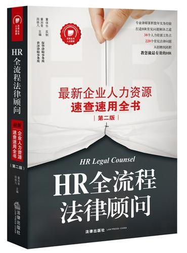 HR全流程法律顾问:最新企业人力资源速查速用全书(第二版)