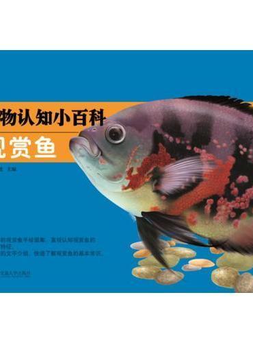 动物认知小百科-观赏鱼