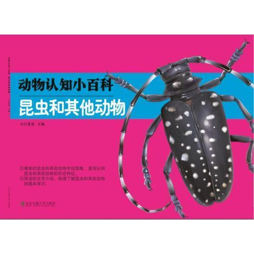 动物认知小百科-昆虫和其他动物
