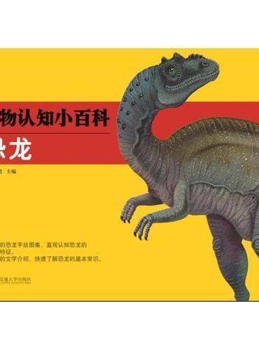 动物认知小百科-恐龙