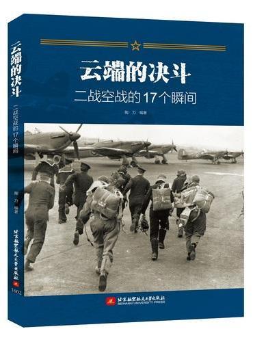 云端的决斗:二战空战的17个瞬间(本书记录了二战期间17种不同型号飞机的卓绝奋战和传奇史实,展现世界空战史上波澜壮阔的画卷、惊心动魄的篇章)(精美图文,彩色印刷)