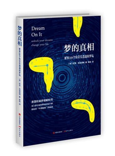 梦的真相:解密108个你常常遭遇的梦境