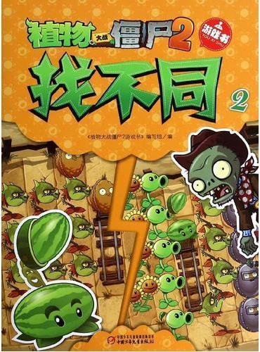 植物大战僵尸2游戏书 找不同(2)