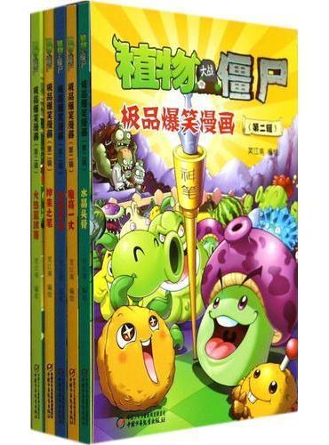 植物大战僵尸(2)极品爆笑漫画.第2辑