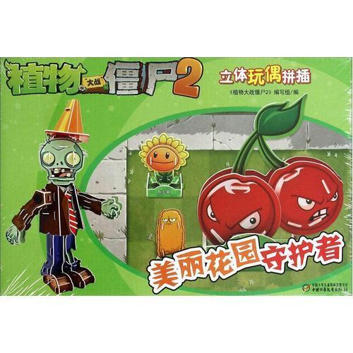 植物大战僵尸2立体玩偶拼插 美丽花园守护者
