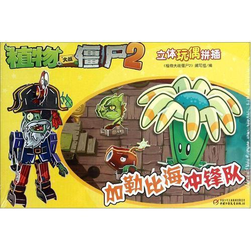 植物大战僵尸2立体玩偶拼插 加勒比海冲锋队