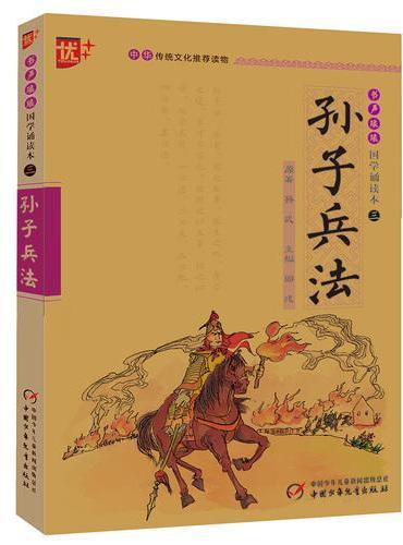 书声琅琅 国学诵读本 孙子兵法  学生版 中华传统文化推荐读物
