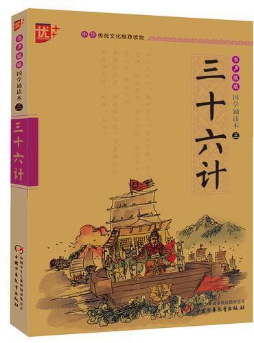 书声琅琅 国学诵读本 三十六计  学生版 中华传统文化推荐读物
