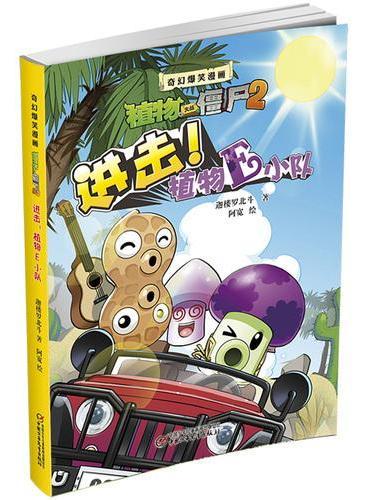 植物大战僵尸2·奇幻爆笑漫画系列 进击!植物E小队