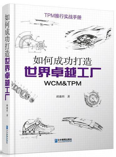 如何成功打造世界卓越工厂:WCM&TPM