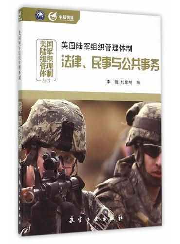 美国陆军组织管理体制:法律、民事与公共事务