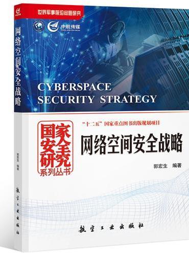 网络空间安全战略----国家安全研究系列