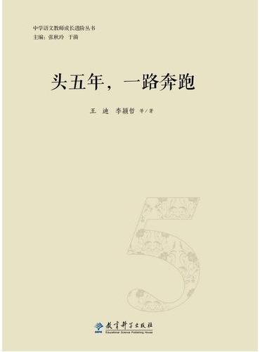 中学语文教师成长进阶丛书:头五年,一路奔跑