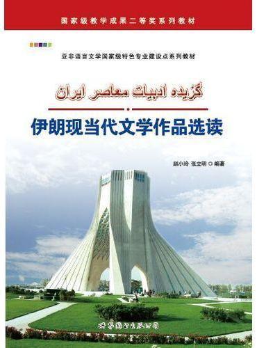 伊朗现当代文学作品选读