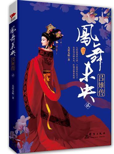 凤舞未央:吕雉传(贰)