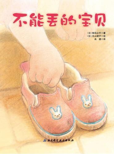 不能丢的宝贝·日本精选儿童成长绘本系列