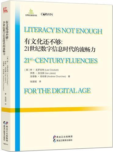 有文化还不够:21世纪数字信息时代的流畅力