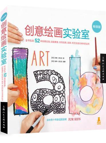 创意绘画实验室(畅销版)