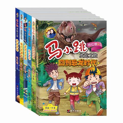 马小跳发现之旅(共6册)