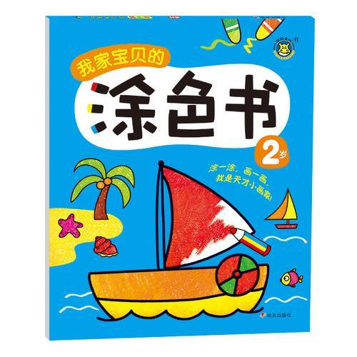 河马文化--我家宝贝的涂色书  2岁