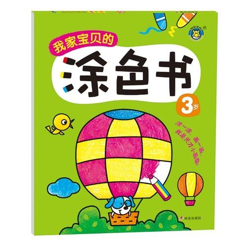 河马文化--我家宝贝的涂色书  3岁