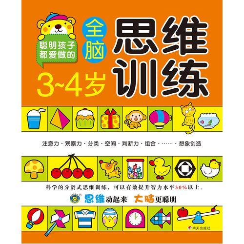 河马文化--3-4岁全脑思维训练