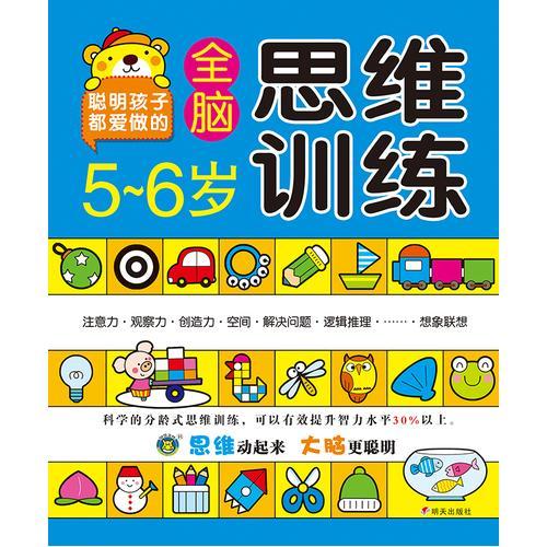 河马文化--5-6岁全脑思维训练