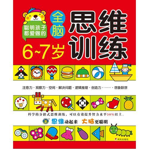 河马文化--6-7岁全脑思维训练