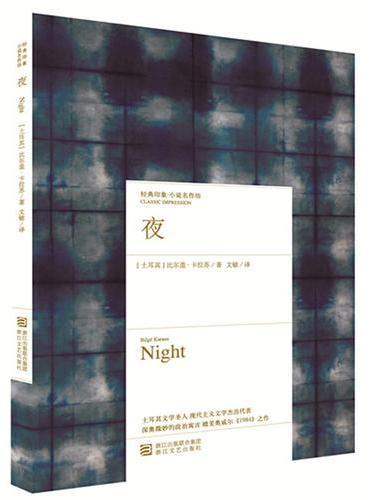 夜(精)/经典印象小说名作坊