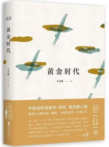 黄金时代(王小波精装文集)