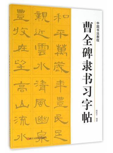 中国书法教程:曹全碑隶书习字帖