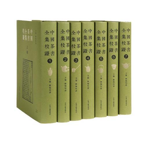 中国茶书全集校证(繁体竖排,精装全七册,带木箱)