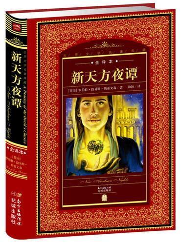 海豚文学馆·世界文学名著典藏:新天方夜谭(新版+全译本)