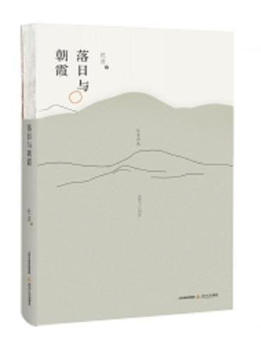 落日与朝霞——杜涯诗选2007—2015